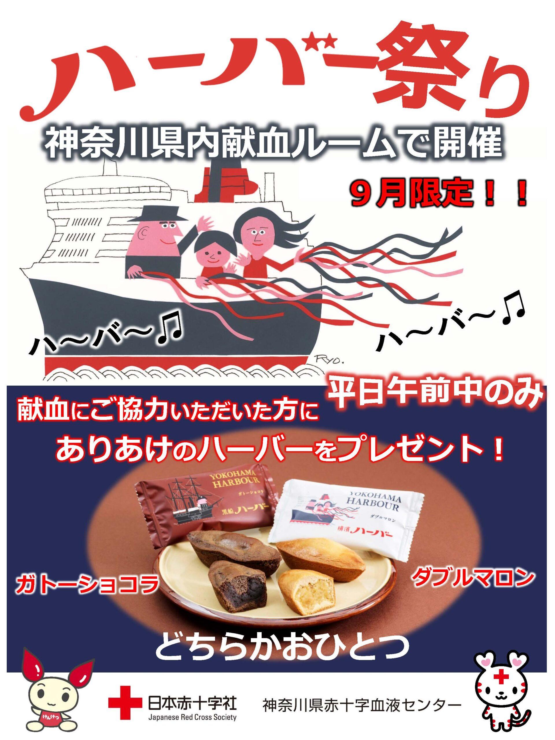 【9月限定】神奈川県赤十字血液センターでハーバーをプレゼント