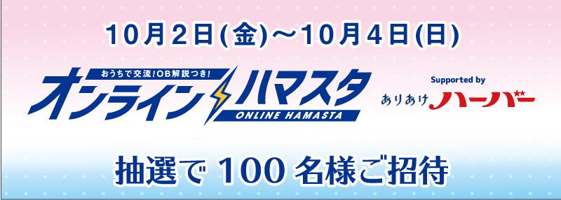 2020年9月24日「10/2〜4 オンラインハマスタ」抽選で100名さまご招待
