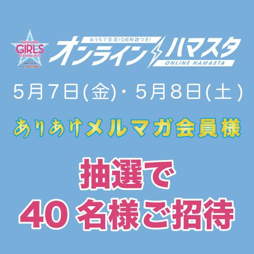 2021年4月22日「5/7・8 オンラインハマスタ」抽選で40名さまご招待