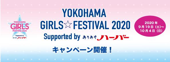 2020年9月19日「YOKOHAMA GIRLS☆FESTIVAL 2020 Supported by ありあけハーバー」キャンペーン開催!