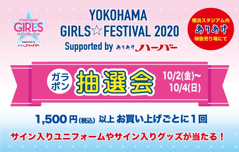 2020年10月2日〜4日 「YOKOHAMA GIRLS☆FESTIVAL 2020 Supported by ありあけハーバー」いよいよ開催!会場にて特設売り場開設!