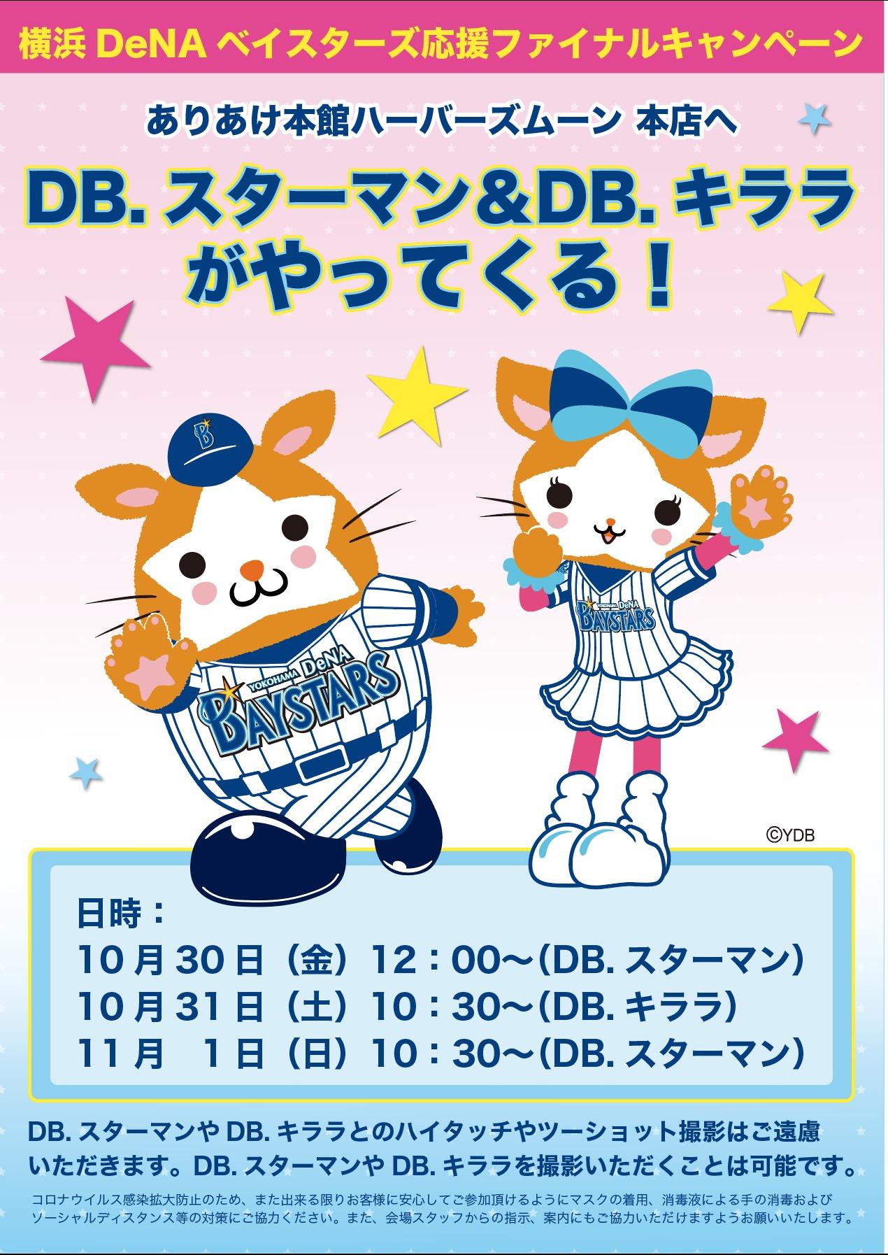 2020年10月30日 ありあけ本館ハーバーズムーン本店へ  DB.スターマン&DB.キララがやってくる!