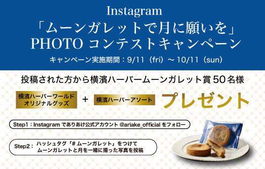 2020年9月11日 Instagram「ムーンガレットで月に願いを」フォトコンテスト開催!