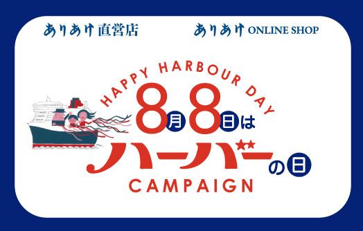 2020/08/06 「8月8日はハーバーの日 」直営店とオンラインショップでスペシャルキャンペーン開催