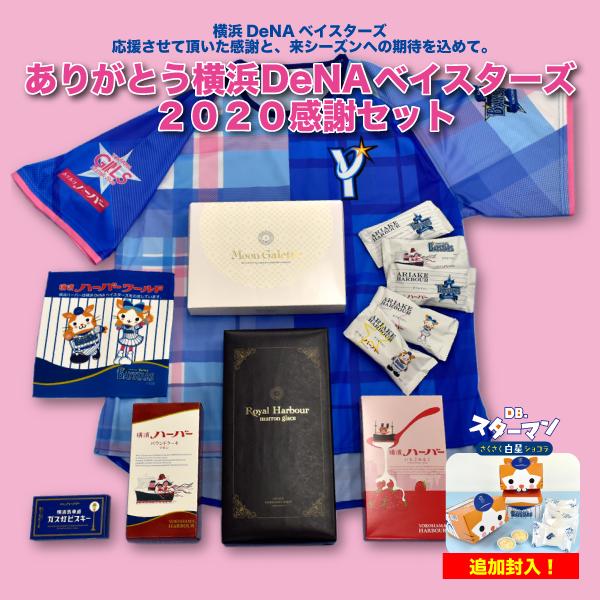 2020年11月16日正午〜 オンライン限定商品「ありがとう横浜DeNAベイスターズ2020感謝セット」発売のお知らせ