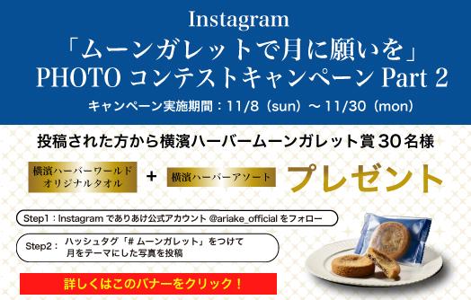 2020年11月8日 Instagram「ムーンガレットで月に願いを」フォトコンテスト開催!