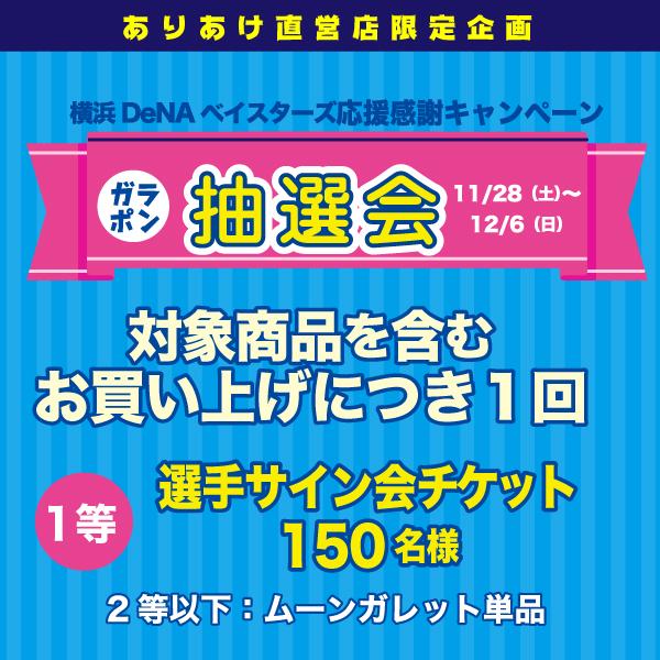 2020年11月27日「11/27〜12/6 ありあけ直営店14店舗限定抽選会」開催。