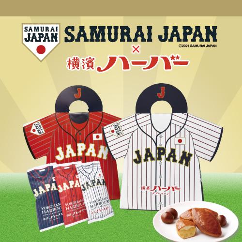 横濱ハーバー 野球日本代表 ver. 新発売!