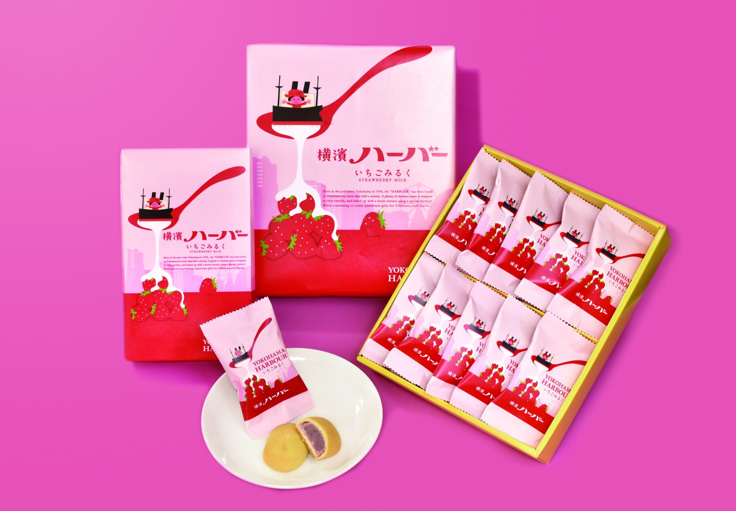 2020年11月1日 限定商品「横濱ハーバー いちごみるく」発売のお知らせ