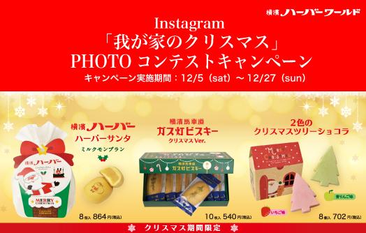 2020年12月4日 Instagram「我が家のクリスマスフォトキャンペーン」開催!