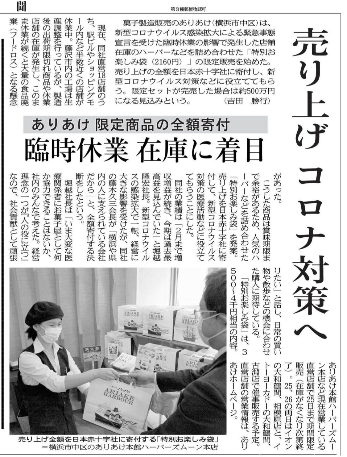 2020年4月21日 神奈川新聞「新型コロナ対策医療等赤十字活動支援」記事掲載
