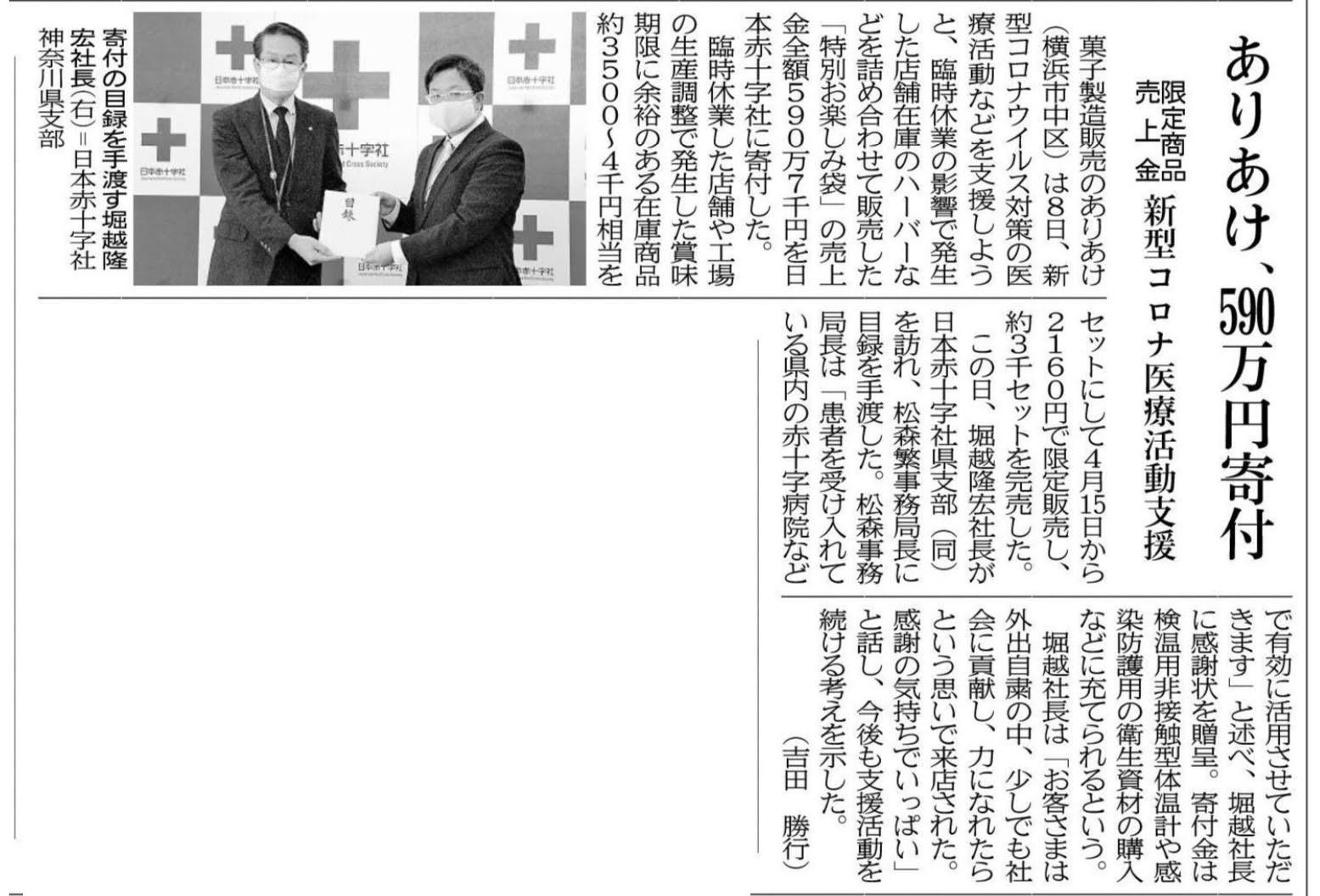 2020年5月9日 神奈川新聞「感謝状授与式・新型コロナ対策医療等赤十字活動支援」記事掲載