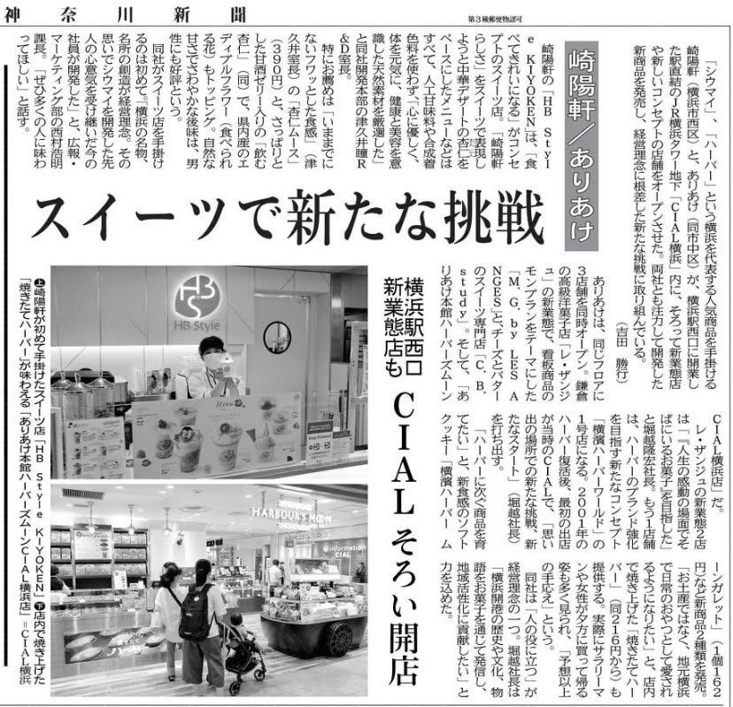 2020年7月15日 神奈川新聞「ありあけ本館ハーバーズムーンCIAL横浜店」「M.G.by LES ANGES」「C.B.study」記事掲載
