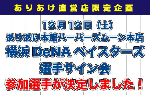 2020年12月2日「12月12日土曜日開催 横浜DeNAベイスターズ選手サイン会」来店選手が決定いたしました!