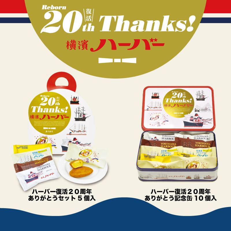 2021年4月26日 ハーバー復活20周年 特別企画『復活20周年ありがとうセット・記念缶』を数量限定にて発売!