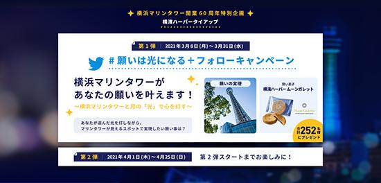 2021年3月8日 横浜マリンタワー開業60周年特別企画 <横濱ハーバータイアップ>