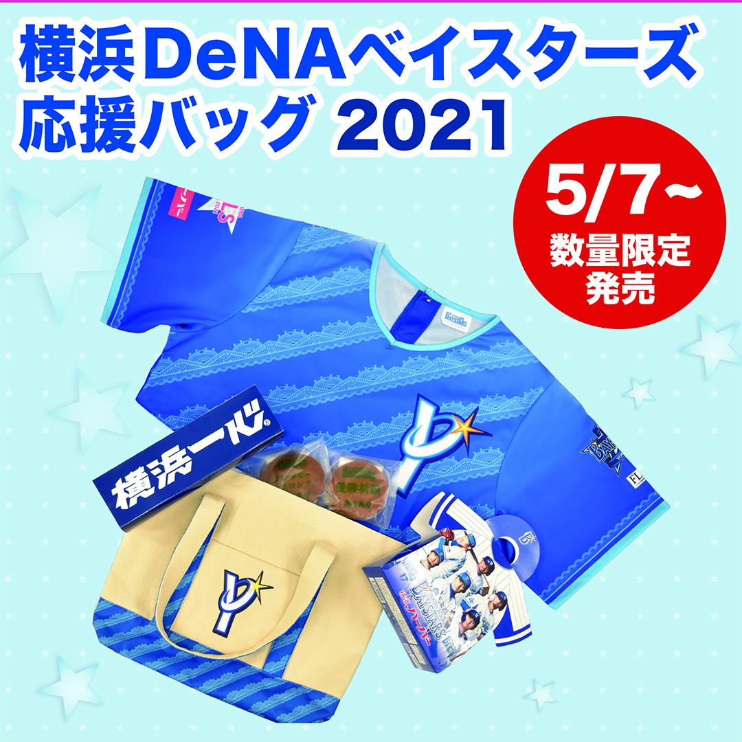 2021年5月7日 直営店「横浜DeNAベイスターズ応援バッグ2021」発売のお知らせ