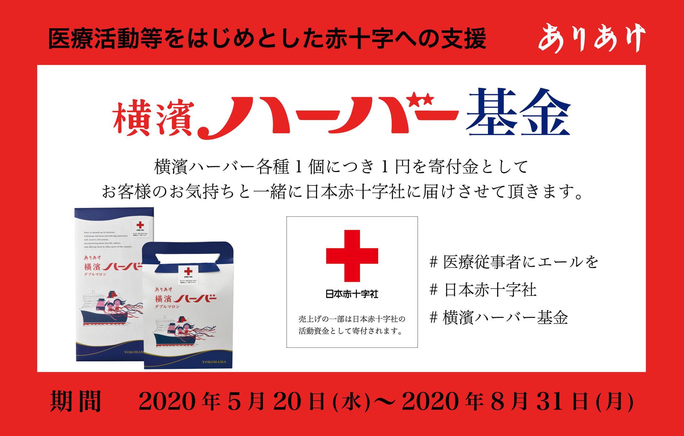 2020年5月20日 お客様のお気持ちと共に『横濱ハーバー基金』支援活動を行っております。