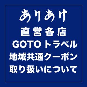 2020年10月16日ありあけ直営各店 GOTOトラベル地域共通クーポンの取り扱いについて