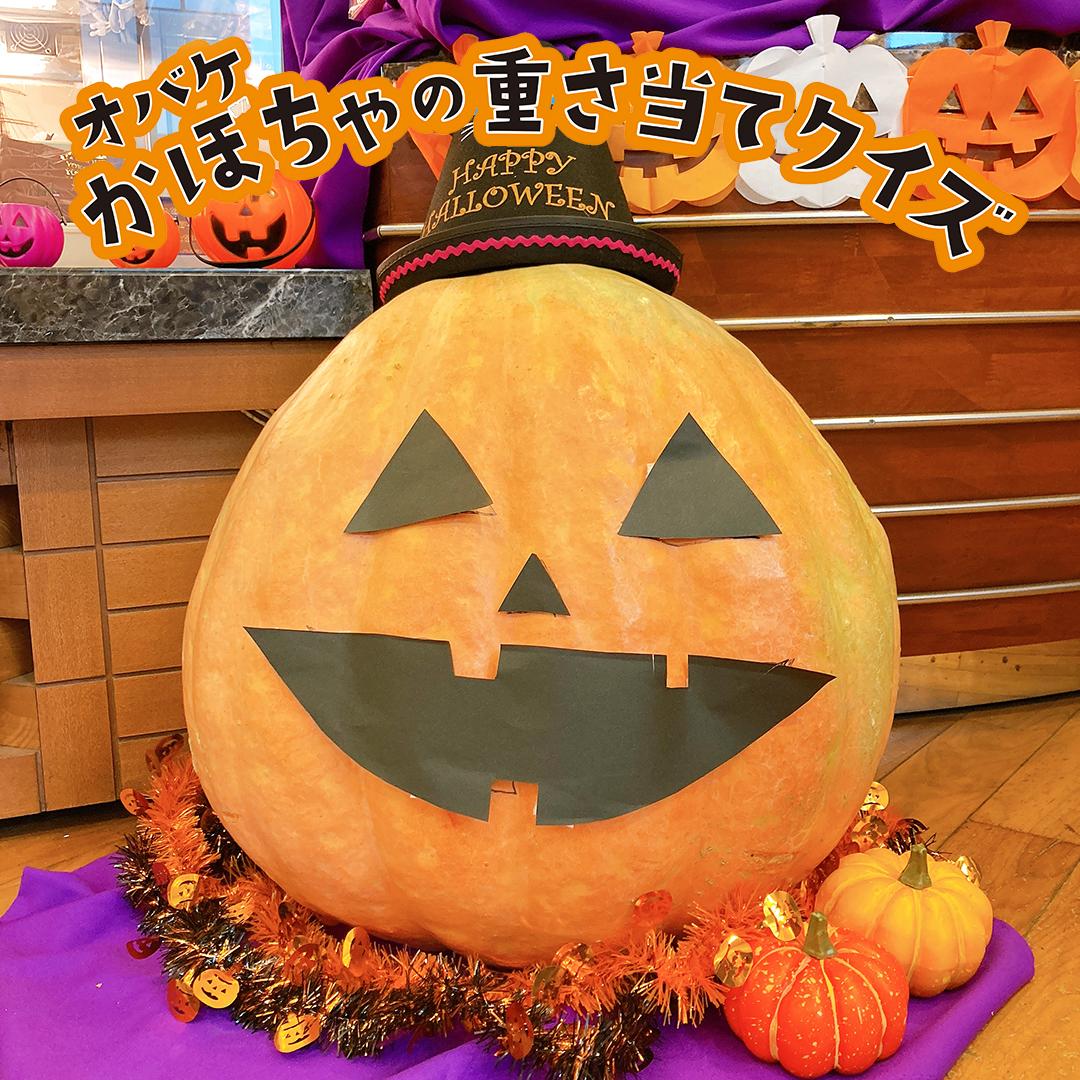 2021年10月12日オバケかぼちゃの重さ当てクイズイベントのお知らせ