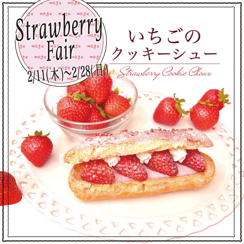 2021年2月11日〜28日 ありあけ直営店限定 Strawberry Fair 開催 いちごのクッキーシュー限定販売!!