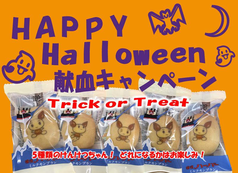 Happy Halloween献血キャンペーンのお知らせ