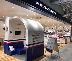 2019年10月31日 「ありあけ ハーバースタジオ 横浜ハンマーヘッド店」オープンのお知らせ