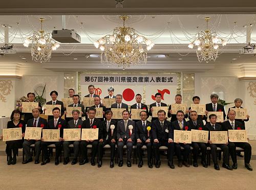 2020年2月7日 神奈川県優良産業人 表彰に関して