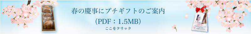 春の慶事にプチギフトのご案内(PDF:1.5MB)
