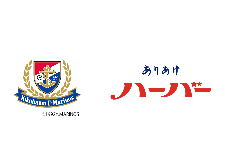 2021年3月17日「 横浜F・マリノス」とのスポンサー契約に関するご案内