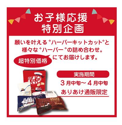 2020年3月25日 限定商品「お子様応援 願い叶うハーバーキットカット」発売のお知らせ