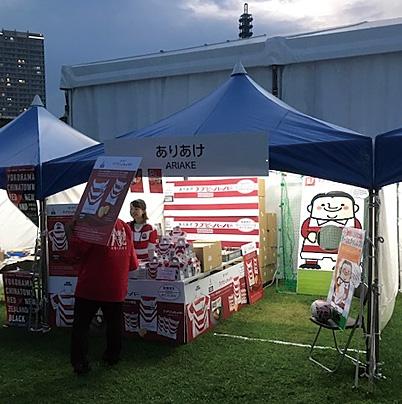 2019年9月20日 ラグビーファンゾーン神奈川・横浜 催事