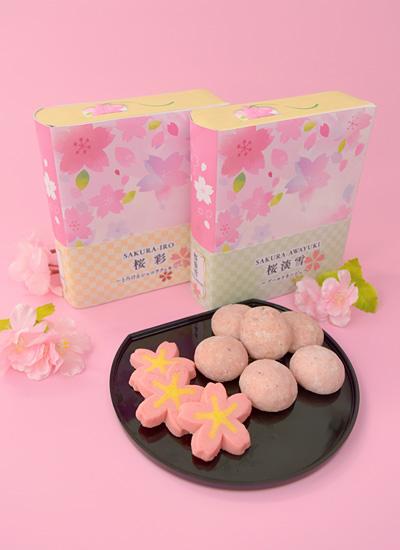 2020年2月28日 限定販売 春におすすめの桜商品のお知らせ