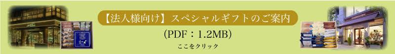 【法人企業様向け】スペシャルギフトのご案内(PDF:1.2MB)