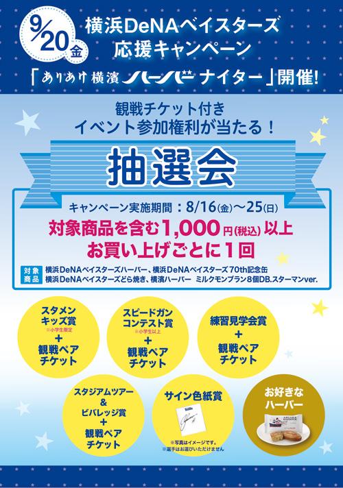 2019年8月16日 9/20(金)開催「ありあけ 横濱ハーバーナイター」観戦チケット付きイベント参加権利が当たる抽選会実施