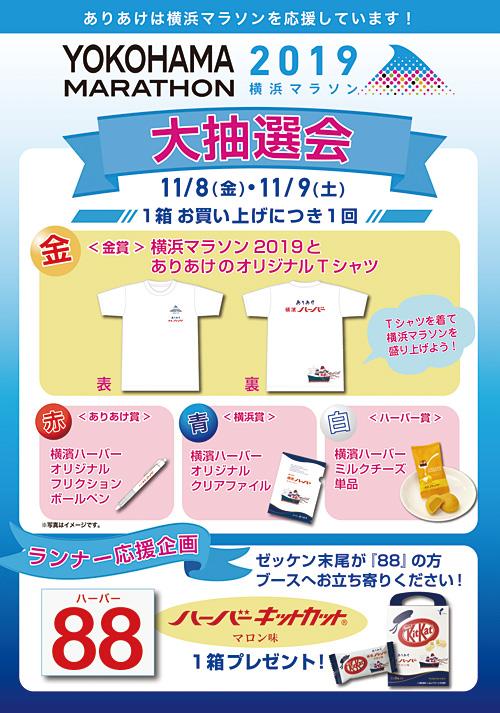 2019年11月8日 横浜マラソン2019EXPO出展と応援企画のお知らせ