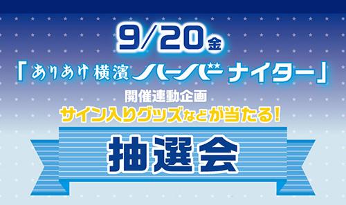 2019年9月20日 「ありあけ 横濱ハーバーナイター」開催 横浜DeNAベイスターズ サイングッズなどが当たる抽選会を実施